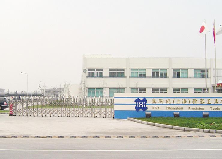 奥斯机 (上海) 精密工具有限公司 OSG (Shanghai) Precision Tools Co., Ltd.