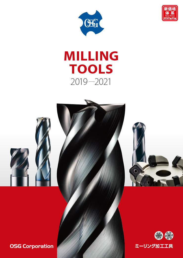 Milling Tools 2017-2018
