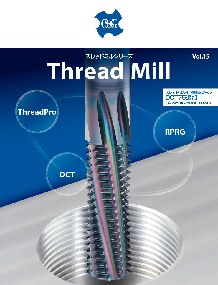 Planet Cutter Thread Mill Series Catalog