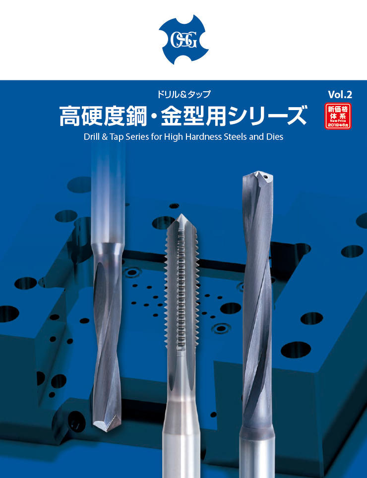 Drill & Tap Series for High Hardness Steels and Dies