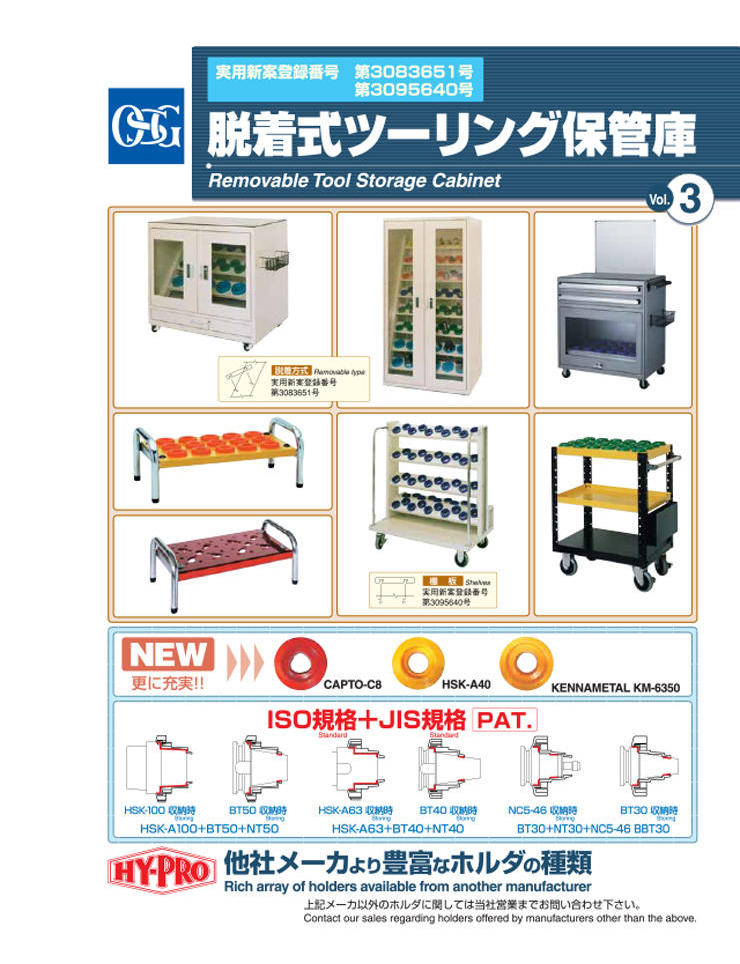 Removable Tool Storage Cabinet (JPN)