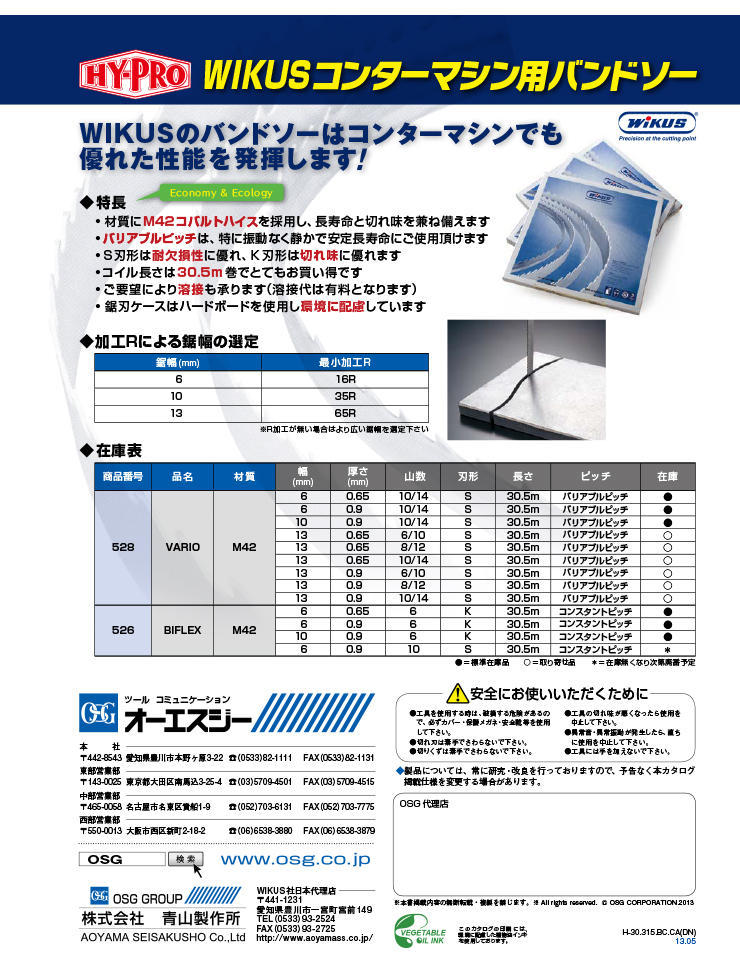 HY-PRO Wikus Contour Machine Bandsaw (JPN)