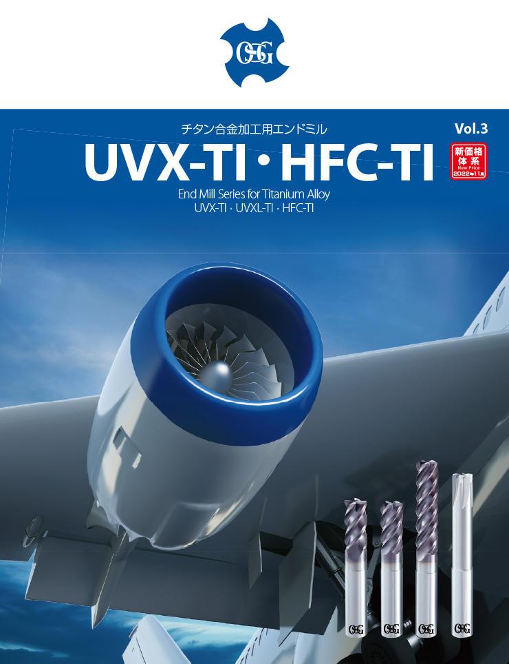 UVX-TI・HFC-TI: End Mill for Titanium Alloy