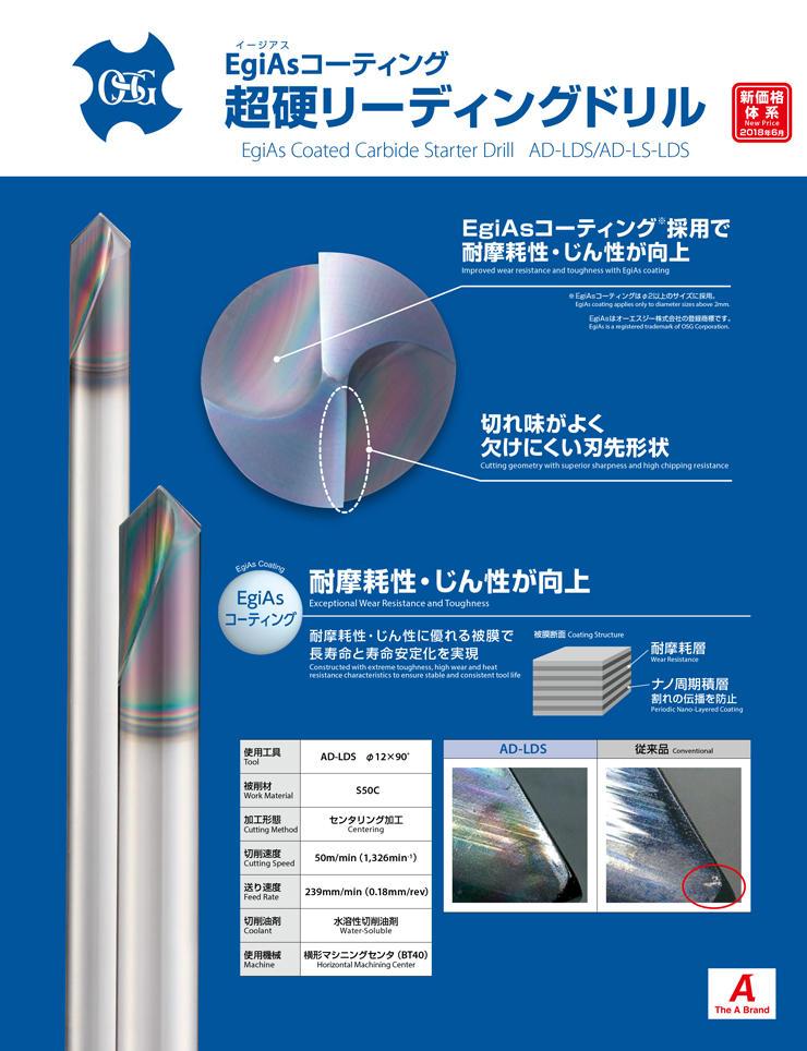 AD-LDS: Carbide Starter Drill