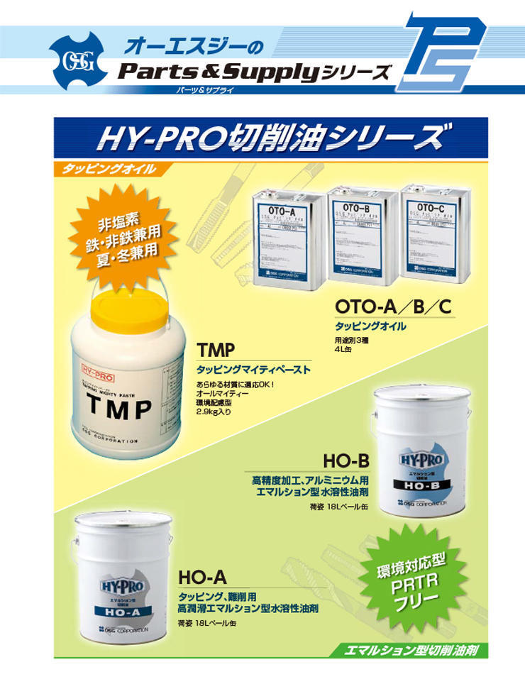 Parts & Accessories : Cutting Oil (JPN)