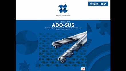 ADO-SUS Webcast: Carbide  Drill For Stainless Steel and Titanium Alloy