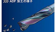 ADF Webcast: Carbide Flat Drill