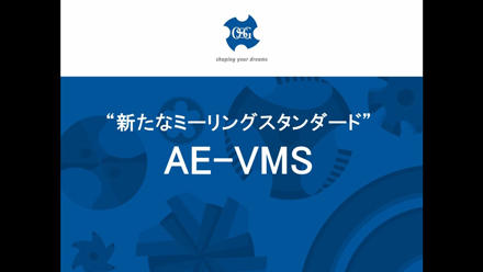 AE-VMS Webcast: The New Standard for Milling
