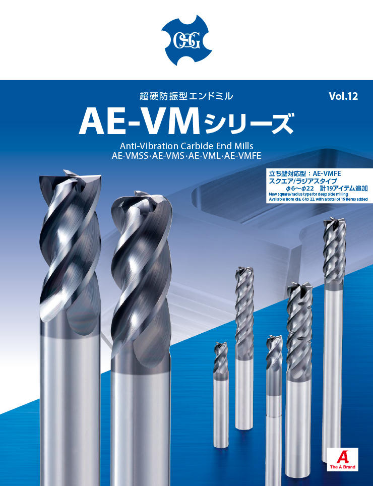 Anti-Vibration Carbide End Mill Catalog