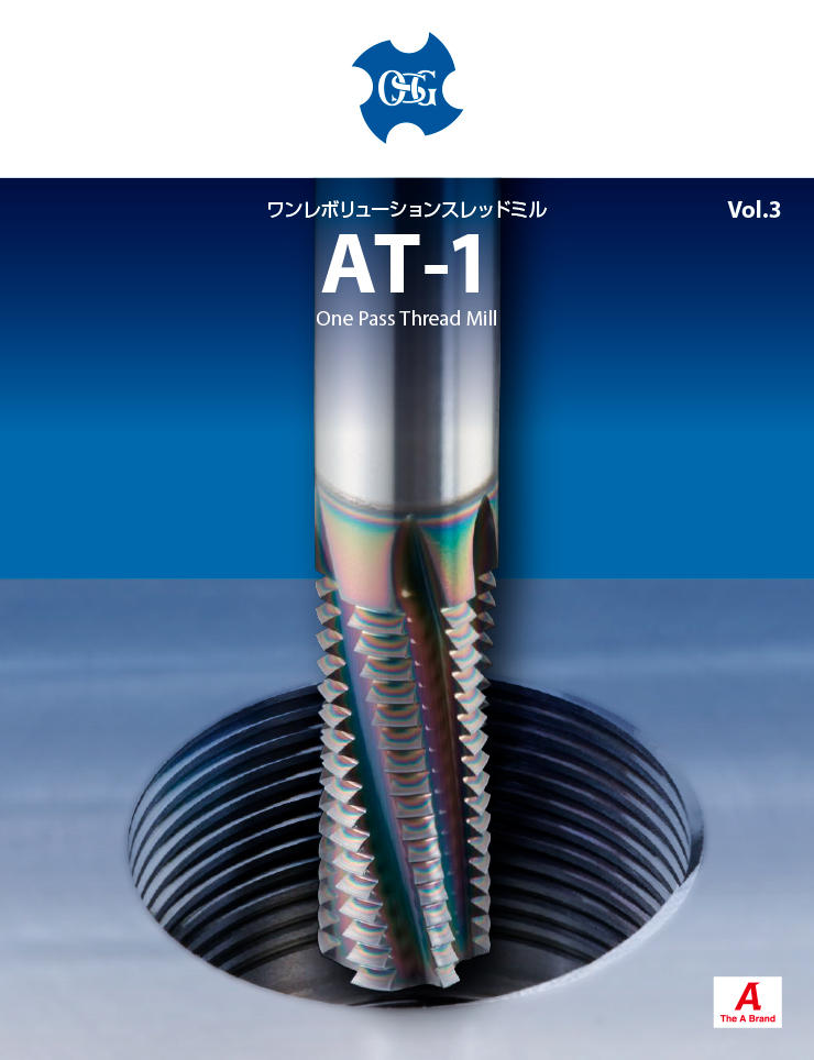 One Pass Thread Mill Catalog