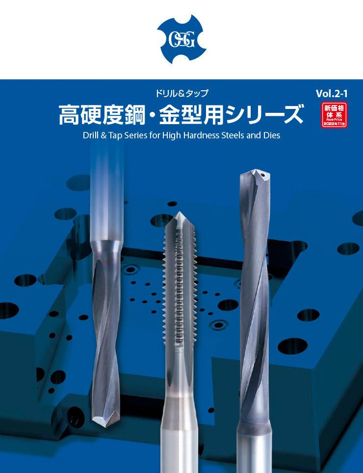 ドリル&タップ 高硬度鋼・金型用シリーズ