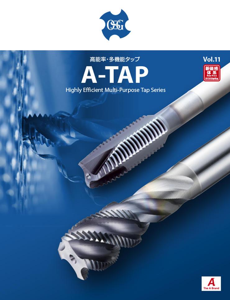 高能率・多機能タップA-TAP