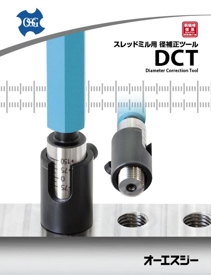 スレッドミル用径補正ツールDCT
