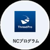 NCプログラムツール