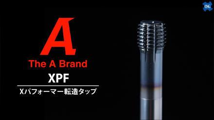 Xパフォーマー転造タップXPF