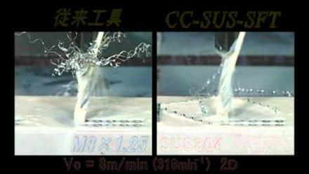 ステンレス用スパイラルタップCC-SUS-SFT