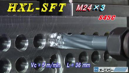 大型部品加工用スパイラルタップHXL-SFT/VXL-SFT