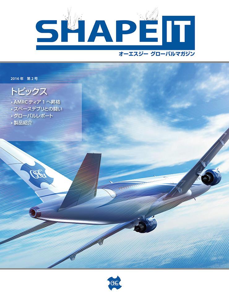 オーエスジー情報誌「SHAPE IT」2016 vol.2