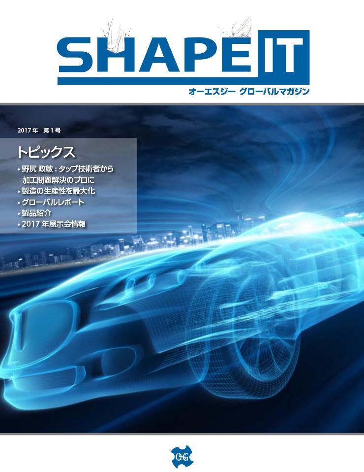 オーエスジー情報誌「SHAPE IT」2017 vol.1